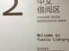 190420-Yuexiu_library02