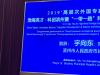 191130-Binzhouseminar11